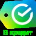 pokupay_sticker_credit_new